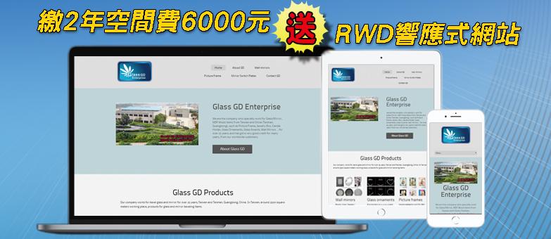 RWD 響應式網站 - 壹零壹數位